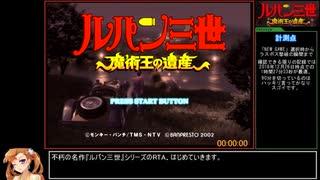 【RTA】ルパン三世 魔術王の遺産(1時間30