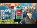 beatmaniaIIDX ACとINFINITAS(十段か)中伝合格への道 プレイ日記 #1