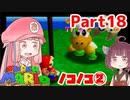 【マリオ64】1日64秒しかゲームできない茜ちゃん実況 18日目