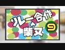 柴又リレー合作9