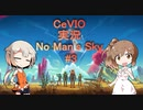 「CeVIO」実況「No Man's Sky」Part3