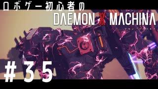 ロボゲー初心者のデモンエクスマキナ #35【実況】