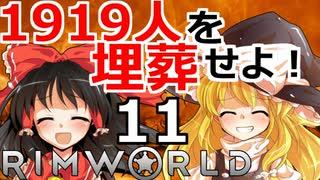 1919人を埋葬せよ! #11 【RimWorld 1.1