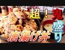 【デカ盛り】伝説のすた丼・超鬼盛り唐揚げ丼 食べ歩き