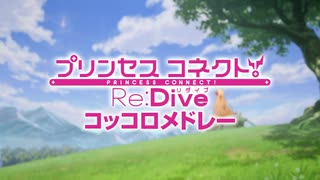 MAD プリンセスコネクト!Re:Dive コッ