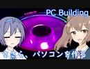 【CeVIO】ささら、パソコンを作る【PC Building】