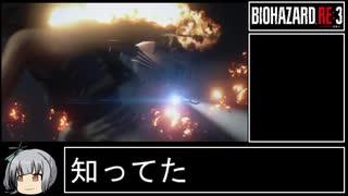 【早足プレイ】バイオハザードRE:3ゆっく