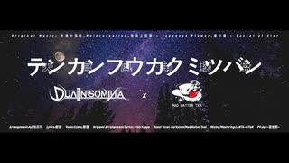 【東方】【Progressive Metalcore】テンカ