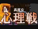 【Minecraft×人狼×自作回路#EX】史上稀に見る高度な心理戦!?恐るべき知略に全員が驚愕!!