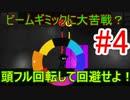 【hue】レーザー地帯は危険がいっぱい!頭フル回転してレーザーを避ける!|ヒュー#4