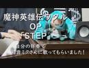 魔神英雄伝ワタル「STEP」を自分の伴奏で初音ミクさんに歌ってもらいました