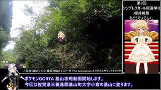 【RTA】ポケモンGO 基山攻略 00:25:28【