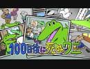 『100日後に死ぬワニ』 曲:生きる/いきものがかり ナレーション:花江夏樹さん