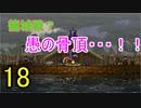 ♪18【キングダムニューランド】ひもじく実況プレイ