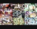 【比較】柴又リレー合作1~9