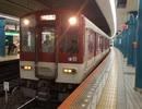 【令和版】近鉄電車は大変な放送を流していきました。