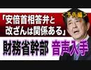 《予告編》「首相答弁と改ざんは関係ある」 森友事件 赤木さん妻に財務省幹部が語った音声公開