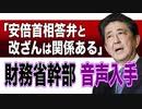 「首相答弁と改ざんは関係ある」 森友事件 赤木さん妻に財務省幹部が語った音声公開《完全版》