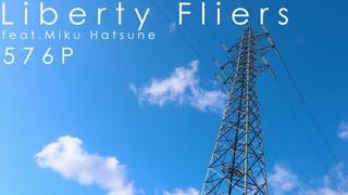 【オリジナル曲】『Liberty Fliers(feat.