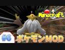【Minecraft】メガシンカポケモンとバトル【Pixelmon】【ポケモンMOD】#6