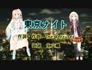 【桜乃そら・ONE】東京ナイト 再UP【Vocaloid CeVIO デュエット】
