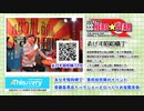 Thisハマry CHANNEL in ゑびす昭和横丁 その5