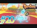 【temtem】今話題のMMORPGのポケモンパクリゲーが面白すぎる #20