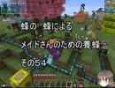 【Minecraft 】蜂の、蜂による、メイドさんのための養蜂54【1.12.2】
