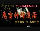 【鬼神雷煌】鬼乃慟哭其乃壱「鬼雷神煌(オニラジオ)復活」乃巻【鬼雷神煌】