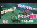 【実況】初めての祠で、あたふた戦闘 #3【ゼルダの伝説 ブレス オブ ザ ワイルド】