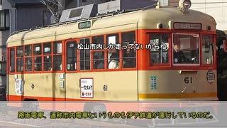 【迷列車で行こう/伊予路編#2】路面電車な