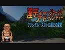 岡山ドバーランド_ポジコロ編.Planet Coaster