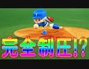 【パワプロ2018】#167 倉本の亡霊!完全試合リベンジなるか!?【最強二刀流マイライフ・ゆっくり実況】