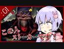 #01【BIOHAZARD RE:3】脱兎とストーカーと間引き合い【VOICEROID実況】