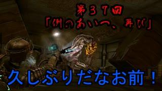 アイザックのわくわく★宇宙船探検 第37話【DeadSpace1実況】