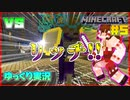 【Minecraft】初心者の1から黄昏クラフト!#5【ゆっくり実況】