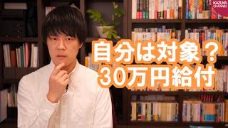 1世帯30万円給付はわかりにくすぎ!本