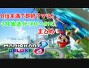 3月8位未満で即終了マリカまとめ 【マリオカート8DX】