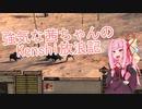 【Kenshi】強気な茜ちゃんのKenshi放浪記【VOICEROID実況】