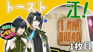 【刀剣乱舞】トーストになりに江!「I am
