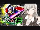 【GジェネF X デレマス】デレジェネF #Last!