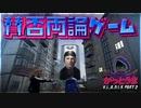 【実況】おもしろクソゲー【V.L.A.D.i.K】part2
