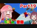 第89位:【マリオ64】1日64秒しかゲームできない茜ちゃん実況 19日目
