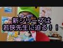 【コナントーク・ネタバレ注意】コナン最新話を読んだ感想!!またまた歩美ちゃんが人質に?!