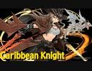 太鼓の達人Ver. 音源 Caribbean Knight