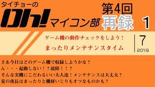 タイチョーのOH!マイコン部 #4「ゲーム