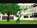 【緑咲香澄・東北ずん子】放課後のグリーンスリーヴス【CeVIO・VOCALOIDカバー】