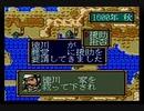 中年オッサンがスーファミ互換機で、下克上を目指して斬2スピリッツを少し遊んでみた。歴史シミュレーションゲーム スーパーファミコン版 ZAN2 レトロゲーム動画