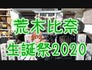 【荒木比奈生誕祭2020】眼鏡の聖地から想いを込めて!!【デレステAR】