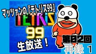 マッツァンの『テトリス99』生放送!(20